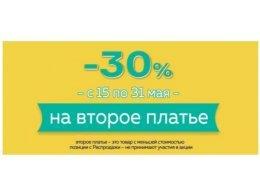 Акція «-30% на другий товар у чеку»