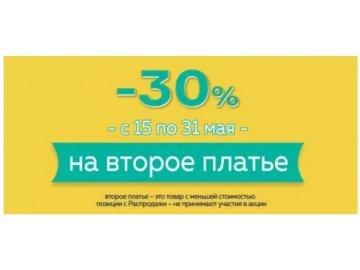 Акция «-30% на второй товар в чеке»