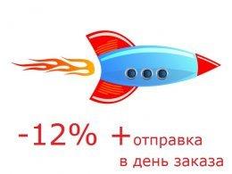 Акція до Дня Космонавтики! Roket Sale!!!